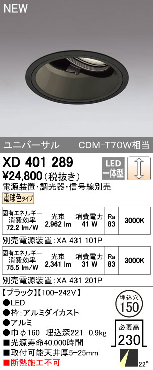 【最安値挑戦中!最大34倍】オーデリック XD401289 ユニバーサルダウンライト 深型 LED一体型 電球色 高効率 電源装置・調光器・信号線別売 ブラック [(^^)]
