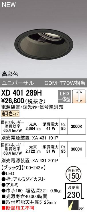 【最安値挑戦中!最大34倍】オーデリック XD401289H ユニバーサルダウンライト 深型 LED一体型 電球色 高彩色 電源装置・調光器・信号線別売 ブラック [(^^)]