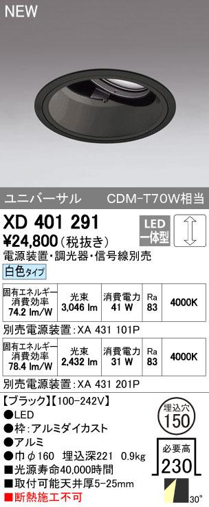 【最安値挑戦中!最大34倍】オーデリック XD401291 ユニバーサルダウンライト 深型 LED一体型 白色 高効率 電源装置・調光器・信号線別売 ブラック [(^^)]
