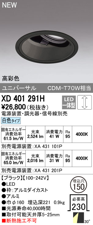 【最安値挑戦中!最大34倍】オーデリック XD401291H ユニバーサルダウンライト 深型 LED一体型 白色 高彩色 電源装置・調光器・信号線別売 ブラック [(^^)]