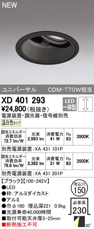 【最安値挑戦中!最大34倍】オーデリック XD401293 ユニバーサルダウンライト 深型 LED一体型 温白色 高効率 電源装置・調光器・信号線別売 ブラック [(^^)]