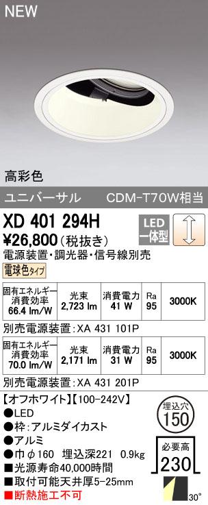 【最安値挑戦中!最大34倍】オーデリック XD401294H ユニバーサルダウンライト 深型 LED一体型 電球色 高彩色 電源装置・調光器・信号線別売 オフホワイト [(^^)]