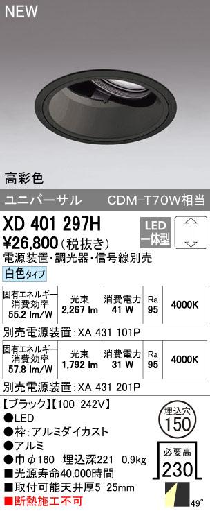 【最安値挑戦中!最大34倍】オーデリック XD401297H ユニバーサルダウンライト 深型 LED一体型 白色 高彩色 電源装置・調光器・信号線別売 ブラック [(^^)]
