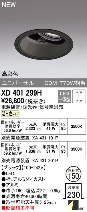 【最安値挑戦中!最大34倍】オーデリック XD401299H ユニバーサルダウンライト 深型 LED一体型 温白色 高彩色 電源装置・調光器・信号線別売 ブラック [(^^)]