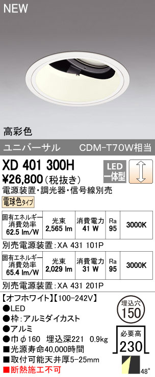 【最安値挑戦中!最大34倍】オーデリック XD401300H ユニバーサルダウンライト 深型 LED一体型 電球色 高彩色 電源装置・調光器・信号線別売 オフホワイト [(^^)]