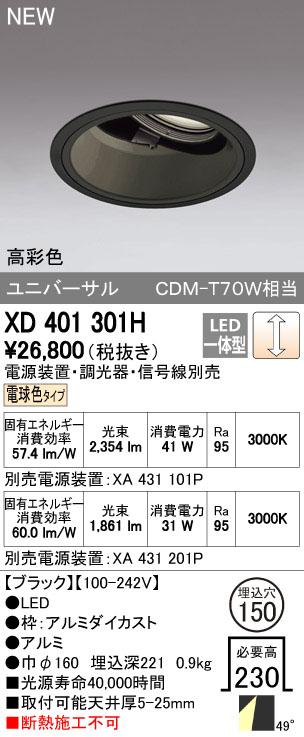 【最安値挑戦中!最大34倍】オーデリック XD401301H ユニバーサルダウンライト 深型 LED一体型 電球色 高彩色 電源装置・調光器・信号線別売 ブラック [(^^)]