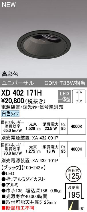 【最安値挑戦中!最大34倍】オーデリック XD402171H ユニバーサルダウンライト 深型 LED一体型 白色 高彩色 電源装置・調光器・信号線別売 ブラック [(^^)]