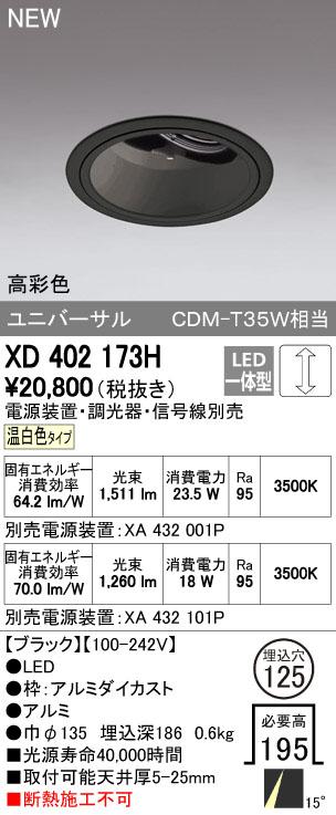 【最安値挑戦中!最大34倍】オーデリック XD402173H ユニバーサルダウンライト 深型 LED一体型 温白色 高彩色 電源装置・調光器・信号線別売 ブラック [(^^)]