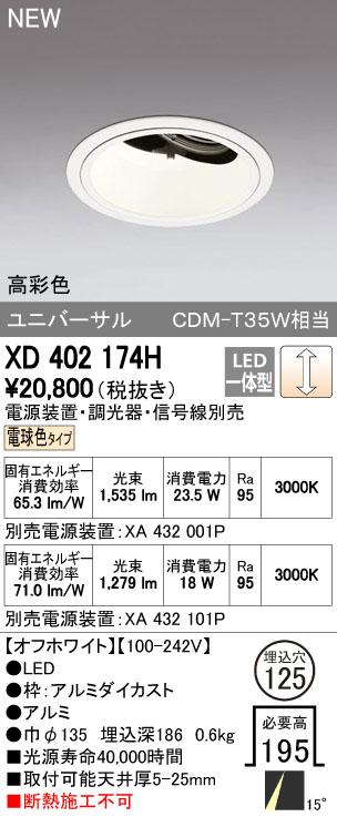 【最安値挑戦中!最大34倍】オーデリック XD402174H ユニバーサルダウンライト 深型 LED一体型 電球色 高彩色 電源装置・調光器・信号線別売 オフホワイト [(^^)]
