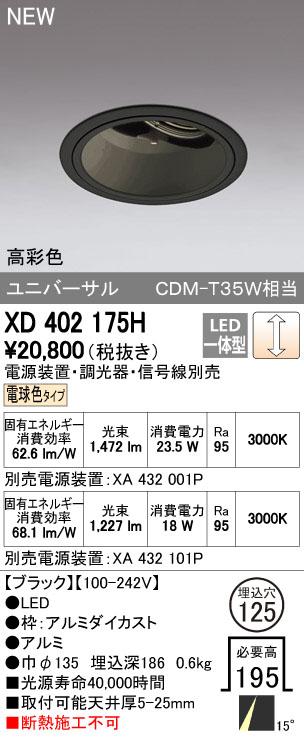 【最安値挑戦中!最大34倍】オーデリック XD402175H ユニバーサルダウンライト 深型 LED一体型 電球色 高彩色 電源装置・調光器・信号線別売 ブラック [(^^)]