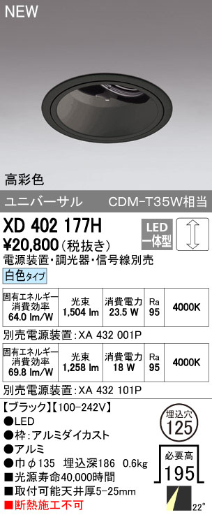 【最安値挑戦中!最大34倍】オーデリック XD402177H ユニバーサルダウンライト 深型 LED一体型 白色 高彩色 電源装置・調光器・信号線別売 ブラック [(^^)]