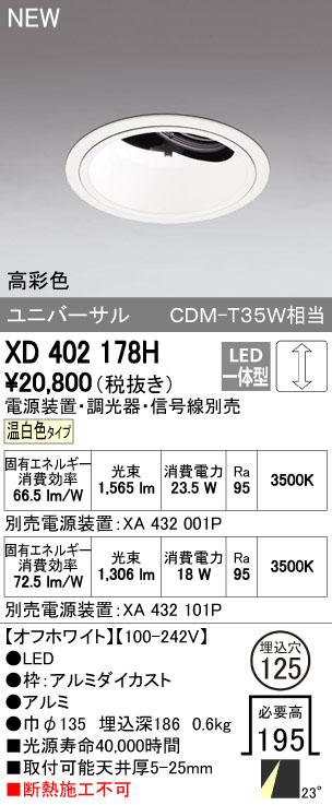 【最安値挑戦中!最大23倍】オーデリック XD402178H ユニバーサルダウンライト 深型 LED一体型 温白色 高彩色 電源装置・調光器・信号線別売 オフホワイト [(^^)]