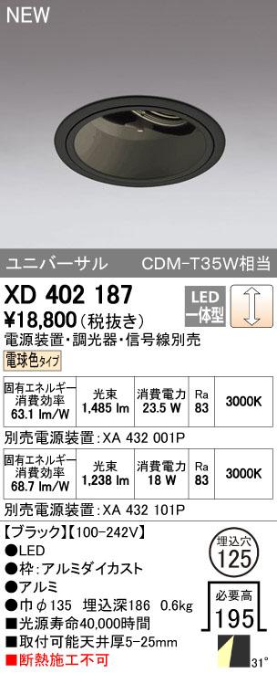 【最安値挑戦中!最大23倍】オーデリック XD402187 ユニバーサルダウンライト 深型 LED一体型 電球色 高効率 電源装置・調光器・信号線別売 ブラック [(^^)]