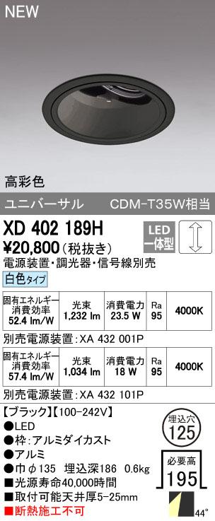【最安値挑戦中!最大34倍】オーデリック XD402189H ユニバーサルダウンライト 深型 LED一体型 白色 高彩色 電源装置・調光器・信号線別売 ブラック [(^^)]