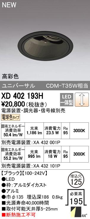 【最安値挑戦中!最大34倍】オーデリック XD402193H ユニバーサルダウンライト 深型 LED一体型 電球色 高彩色 電源装置・調光器・信号線別売 ブラック [(^^)]