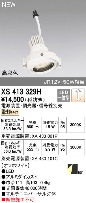 【最安値挑戦中!最大23倍】オーデリック XS413329H スポットライト LED一体型 電球色 高彩色 電源装置・調光器・信号機別売 50°ホワイト 断熱施工不可 [(^^)]
