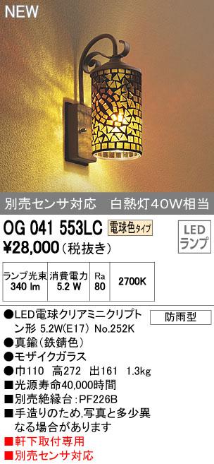 【最安値挑戦中!最大34倍】照明器具 オーデリック OG041553LC エクステリアポーチライト LED 別売センサ対応 白熱灯40W相当 電球色タイプ [∀(^^)]