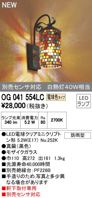 【最安値挑戦中!最大34倍】照明器具 オーデリック OG041554LC エクステリアポーチライト LED 別売センサ対応 白熱灯40W相当 電球色タイプ [∀(^^)]