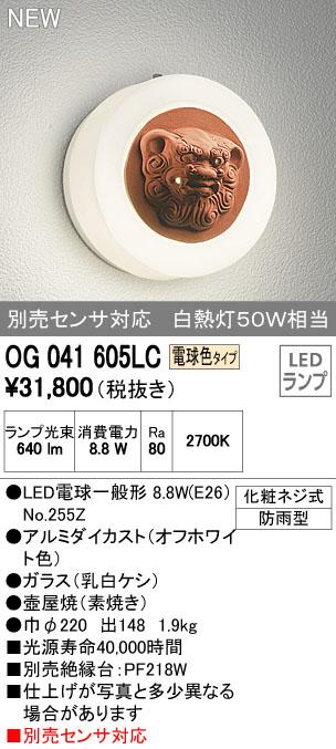 【最安値挑戦中!最大34倍】照明器具 オーデリック OG041605LC エクステリアポーチライト LED 別売センサ対応 白熱灯50W相当 電球色タイプ [∀(^^)]