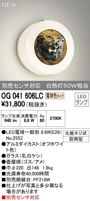 【最安値挑戦中!最大34倍】照明器具 オーデリック OG041606LC エクステリアポーチライト LED 別売センサ対応 白熱灯50W相当 電球色タイプ [∀(^^)]