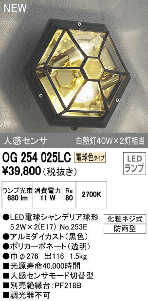 【最安値挑戦中!最大33倍】照明器具 オーデリック OG254025LC エクステリアポーチライト LED 人感センサ 白熱灯40W×2灯相当 電球色タイプ [∀(^^)]