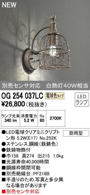 【最安値挑戦中!最大24倍】照明器具 オーデリック OG254037LC エクステリアポーチライト LED 別売センサ対応 白熱灯40W相当 電球色タイプ [∀(^^)]