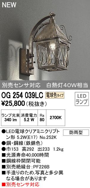 【最安値挑戦中!最大34倍】照明器具 オーデリック OG254039LC エクステリアポーチライト LED 別売センサ対応 白熱灯40W相当 電球色タイプ [∀(^^)]