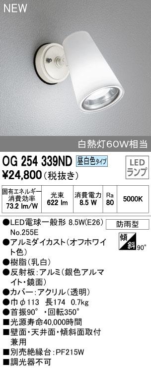 【最安値挑戦中!最大34倍】照明器具 オーデリック OG254339ND(ランプ別梱) エクステリアスポットライト LED 白熱灯60W相当 昼白色タイプ [∀(^^)]