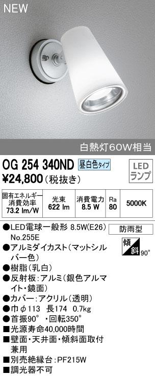 【最安値挑戦中!最大34倍】照明器具 オーデリック OG254340ND(ランプ別梱) エクステリアスポットライト LED 白熱灯60W相当 昼白色タイプ [∀(^^)]