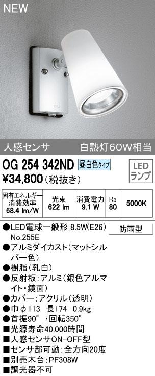 【最安値挑戦中!最大34倍】照明器具 オーデリック OG254342ND(ランプ別梱) エクステリアスポットライト LED 人感センサ 昼白色タイプ [∀(^^)]