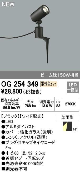 【最安値挑戦中!最大34倍】照明器具 オーデリック OG254349 エクステリアスポットライト LED一体型 ビーム球150W相当 電球色タイプ ワイド配光 [∀(^^)]