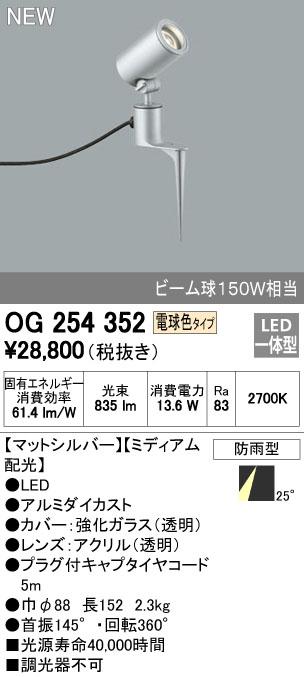 【最安値挑戦中!最大34倍】照明器具 オーデリック OG254352 エクステリアスポットライト LED一体型 ビーム球150W相当 電球色タイプ ミディアム配光 [∀(^^)]