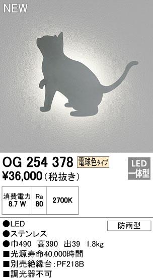 【最安値挑戦中!最大33倍】照明器具 オーデリック OG254378 エクステリアポーチライト LED一体型 電球色タイプ [∀(^^)]