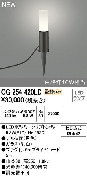 【最安値挑戦中!最大33倍】照明器具 オーデリック OG254420LD ガーデンライト LED グラウンドフロアライト 白熱灯40W相当 電球色タイプ [∀(^^)]
