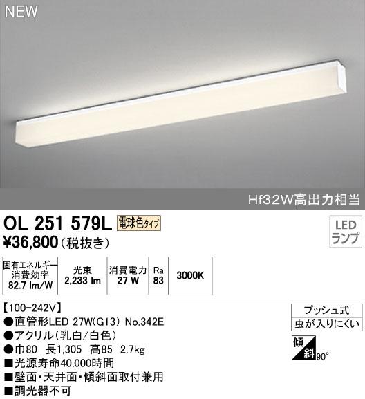 【最安値挑戦中!最大33倍】照明器具 オーデリック OL251579L(ランプ別梱) ブラケットライト 直管形LED 電球色 Hf32W高出力相当 [∀(^^)]