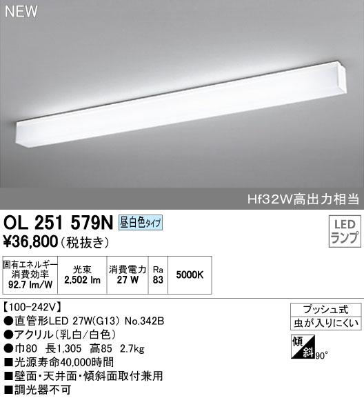 【最安値挑戦中!最大33倍】照明器具 オーデリック OL251579N(ランプ別梱) ブラケットライト 直管形LED 昼白色 Hf32W高出力相当 [∀(^^)]