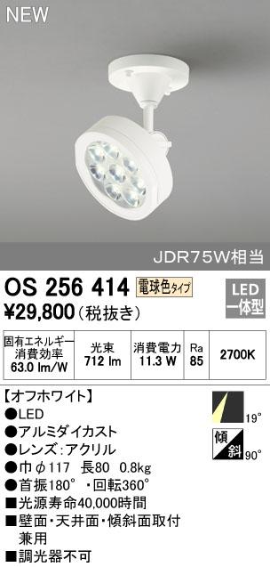 【最安値挑戦中!最大34倍】照明器具 オーデリック OS256414 スポットライト LED一体型 ダイクロハロゲン(JDR)75Wクラス 非調光 電球色 オフホワイト [∀(^^)]