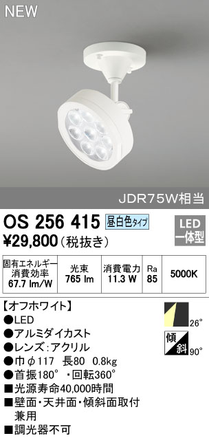 【最安値挑戦中!最大34倍】照明器具 オーデリック OS256415 スポットライト LED一体型 ダイクロハロゲン(JDR)75Wクラス 非調光 昼白色 オフホワイト [∀(^^)]