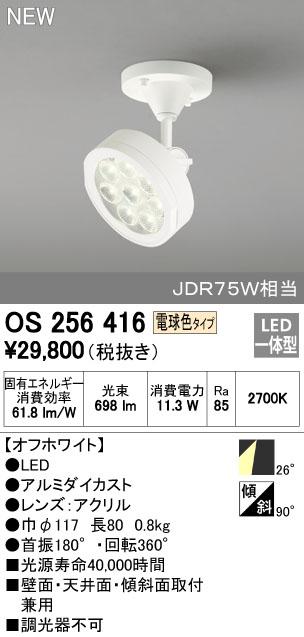 【最安値挑戦中!最大34倍】照明器具 オーデリック OS256416 スポットライト LED一体型 ダイクロハロゲン(JDR)75Wクラス 非調光 電球色 オフホワイト [∀(^^)]