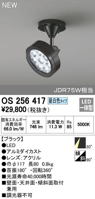 【最安値挑戦中!最大34倍】照明器具 オーデリック OS256417 スポットライト LED一体型 ダイクロハロゲン(JDR)75Wクラス 非調光 昼白色 ブラック [∀(^^)]