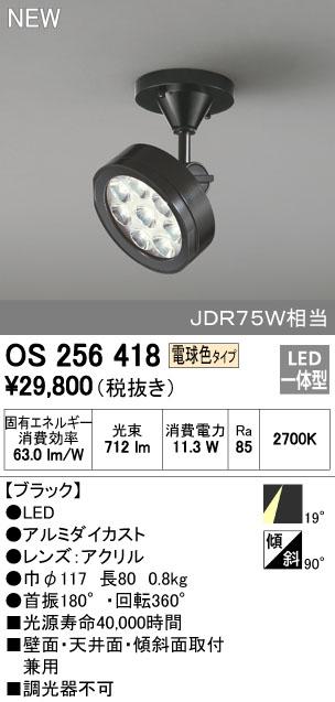 【最安値挑戦中!最大34倍】照明器具 オーデリック OS256418 スポットライト LED一体型 ダイクロハロゲン(JDR)75Wクラス 非調光 電球色 ブラック [∀(^^)]