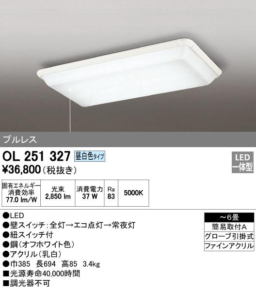 【数量限定特価】【最安値挑戦中!最大34倍】照明器具 オーデリック OL251327 シーリングライト LED 昼白色タイプ ~6畳 [£]