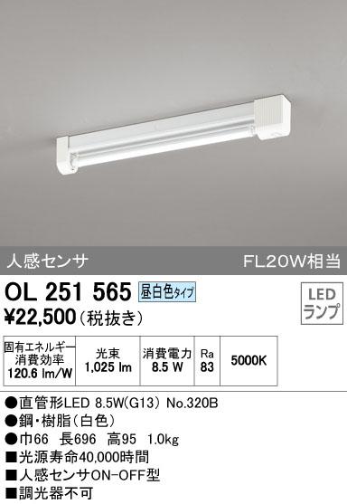 【最安値挑戦中!最大33倍】シーリングライト オーデリック OL251565 直管形LED 昼白色 LEDランプ [∀(^^)]