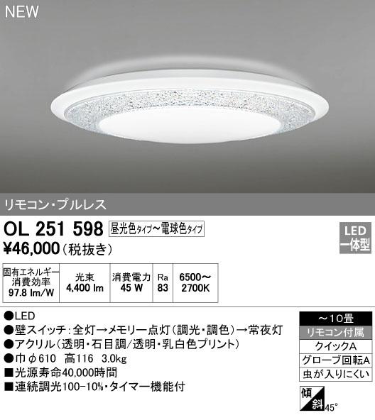 【最安値挑戦中!最大34倍】照明器具 オーデリック OL251598 シーリングライト LED一体型 調色・調光タイプ リモコン付属 プルレス ~10畳 [∀(^^)]