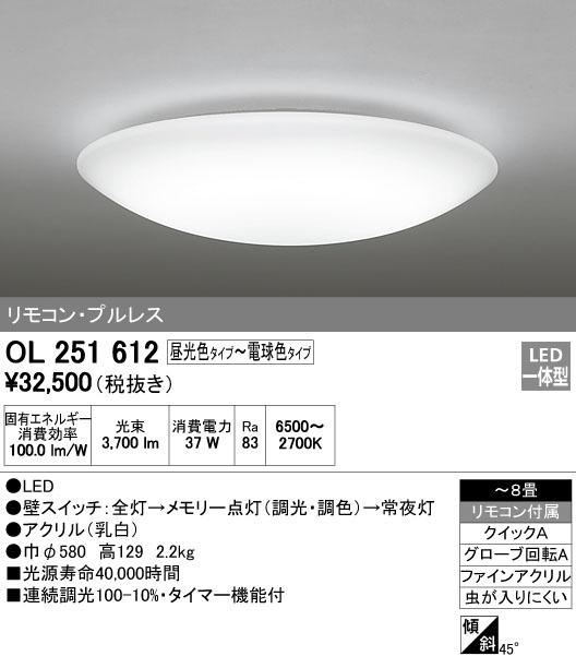 【最安値挑戦中!最大34倍】シーリングライト オーデリック OL251612 昼光色~電球色 LED・プルレス ~8畳 [(^^)]