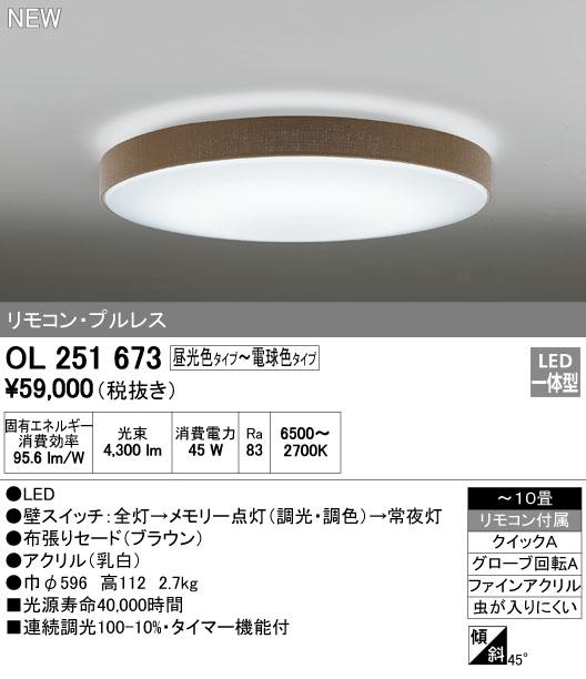 調光・調色 〜10畳 シーリングライト LED一体型 ODELIC βオーデリック/ 【OL251673】 リモコン付属 電球色〜昼光色