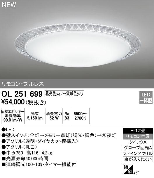 【最安値挑戦中!最大34倍】照明器具 オーデリック OL251699 シーリングライト LED一体型 調色・調光 リモコン付属 プルレス ~12畳 [∀(^^)]