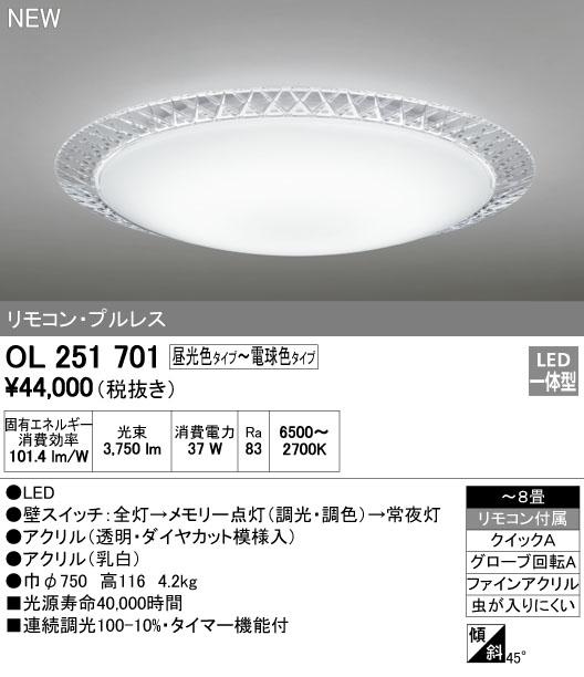 【最安値挑戦中!最大34倍】照明器具 オーデリック OL251701 シーリングライト LED一体型 調色・調光 リモコン付属 プルレス ~8畳 [∀(^^)]