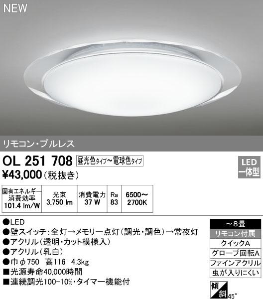 【最安値挑戦中!最大34倍】照明器具 オーデリック OL251708 シーリングライト LED一体型 調色・調光 リモコン付属 プルレス ~8畳 [∀(^^)]