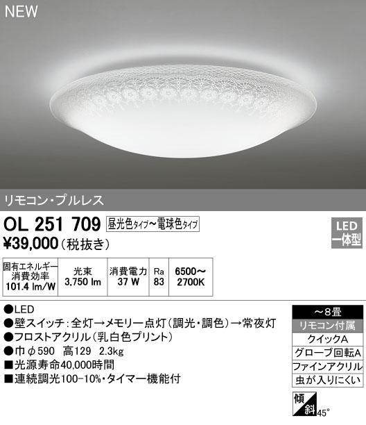【最安値挑戦中!最大34倍】照明器具 オーデリック OL251709 シーリングライト LED一体型 調色・調光タイプ リモコン付属 プルレス ~8畳 [∀(^^)]